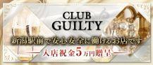 CLUB GUILTY(ギルティ)【公式求人・体入情報】 バナー