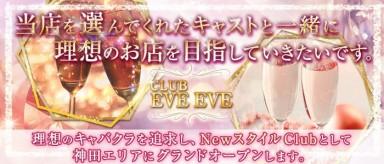 CLUB EVE EVE(イブイブ)【公式求人情報】(神田キャバクラ)の求人・バイト・体験入店情報