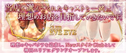 CLUB EVE EVE(イブイブ)【公式求人情報】(神田キャバクラ)の求人・体験入店情報