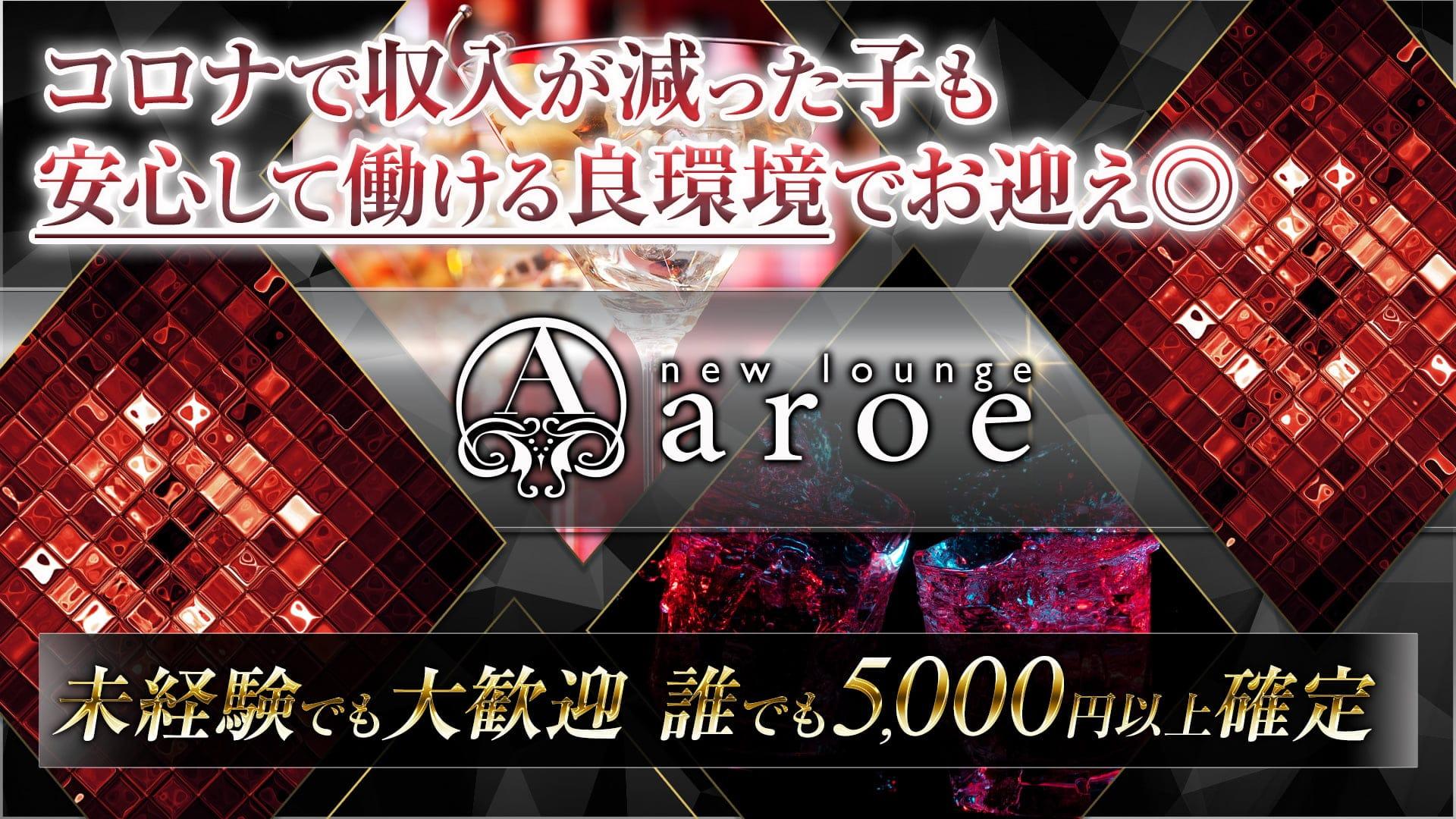 AROE(アロエ)【公式求人・体入情報】 三宮ラウンジ TOP画像