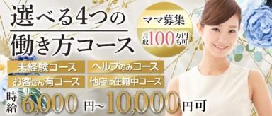 【朝・昼・夜】28(トゥエンティーエイト)【公式求人情報】(五反田キャバクラ)の求人・バイト・体験入店情報