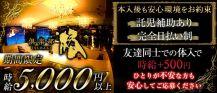 倶楽部 椿(つばき)【公式求人・体入情報】 バナー