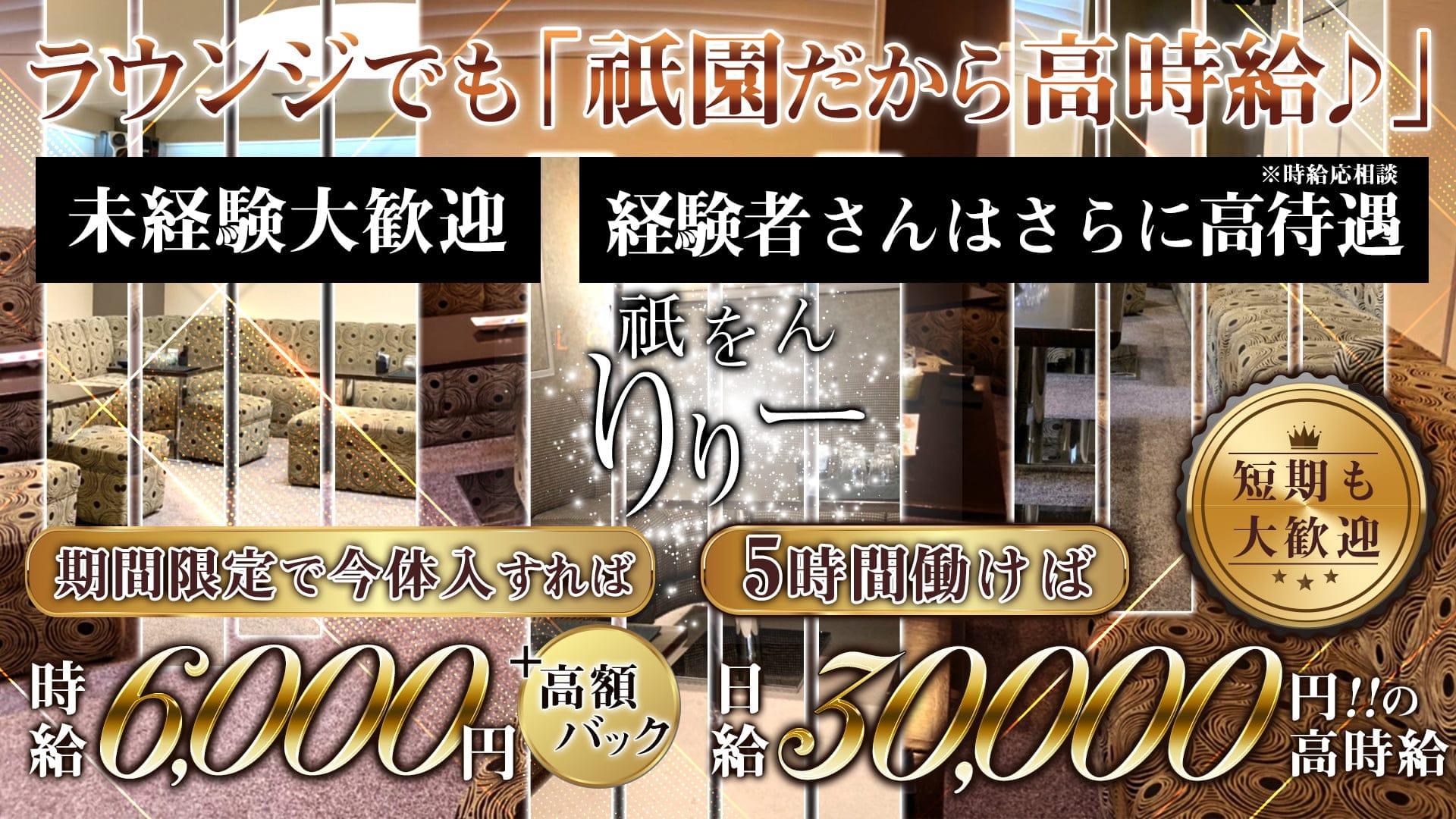 祇をん りりー【公式求人・体入情報】 祇園ラウンジ TOP画像