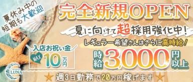 New Style Bar Luna(ルナ)【公式求人・体入情報】(松戸ガールズバー)の求人・バイト・体験入店情報