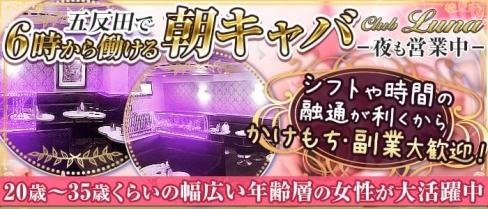 【朝キャバ】 Club Luna(ルーナ)【公式求人・体入情報】(五反田昼キャバ・朝キャバ)の求人・バイト・体験入店情報