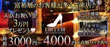 EBIEBI 恵比寿店(エビエビ)【公式求人・体入情報】 バナー