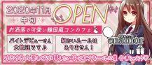 コンセプトCafe enamor (エナモール)【公式求人・体入情報】 バナー