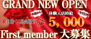 RED HEART(レッドハーツ)【公式求人・体入情報】(立川キャバクラ)の求人・バイト・体験入店情報