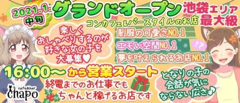 カフェ&バー CHAPO(ちゃぽ)【公式求人情報】(池袋ガールズバー)の求人・体験入店情報