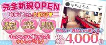 Cafe&Bar なちゅらる川越店【公式求人・体入情報】 バナー