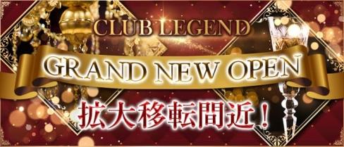 CLUB LEGEND(レジェンド)【公式求人情報】(小倉クラブ)の求人・バイト・体験入店情報