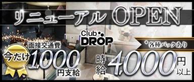 Club DROP~ドロップ~【公式求人・体入情報】(平塚キャバクラ)の求人・バイト・体験入店情報