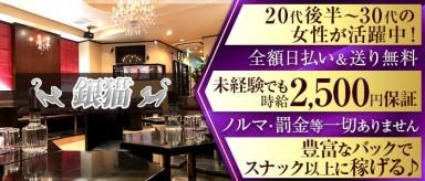 銀猫【公式求人・体入情報】(練馬スナック)の求人・バイト・体験入店情報