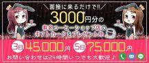 Girls Bar FANTASY(ファンタジー)【公式求人・体入情報】 バナー