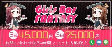 Girls Bar FANTASY(ファンタジー)【公式求人・体入情報】(秋葉原ガールズバー)の求人・バイト・体験入店情報