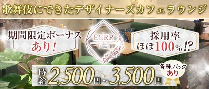ECRR(エクアール)【公式求人・体入情報】 歌舞伎町ラウンジ バナー