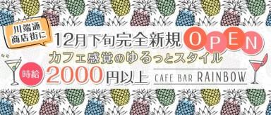 CAFE BAR RAINBOW(カフェバー レインボー)【公式求人・体入情報】(中洲ガールズバー)の求人・バイト・体験入店情報