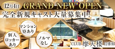 CLUB 摩天楼 12番街【公式求人情報】(三宮キャバクラ)の求人・バイト・体験入店情報