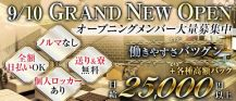 CLUB 摩天楼 12番街【公式求人・体入情報】 バナー
