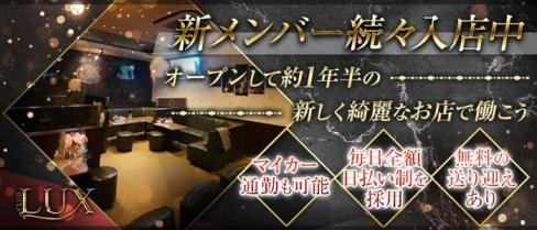 CLUB LUX(ラックス)【公式求人情報】(都町クラブ)の求人・バイト・体験入店情報