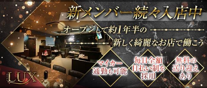 CLUB LUX(ラックス)【公式求人・体入情報】 都町クラブ バナー
