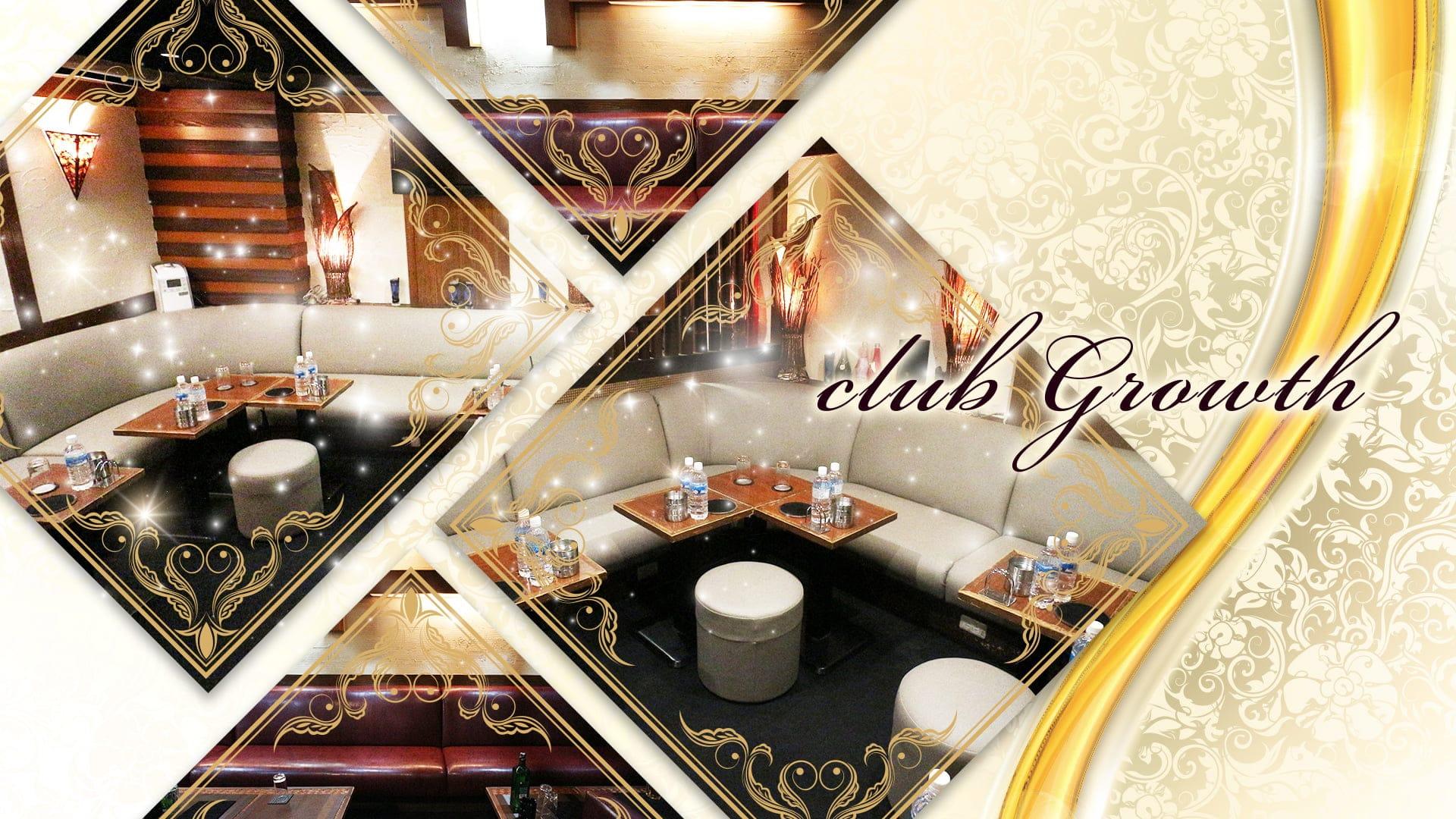 club Growth -グロース-【公式求人・体入情報】 赤羽キャバクラ TOP画像