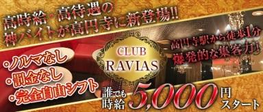 CLUB RAVIAS(ラヴィアス)【公式求人情報】(高円寺キャバクラ)の求人・バイト・体験入店情報