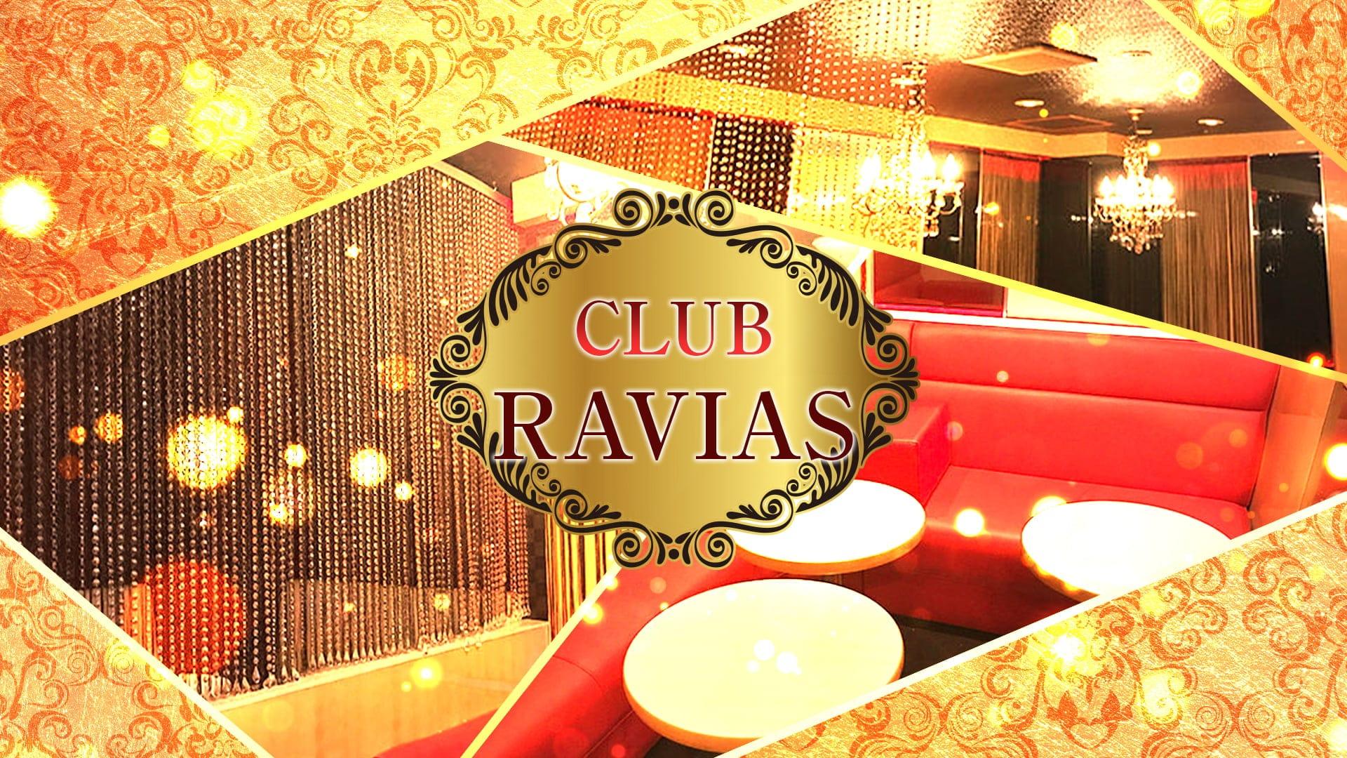 CLUB RAVIAS(ラヴィアス)【公式求人・体入情報】 高円寺キャバクラ TOP画像