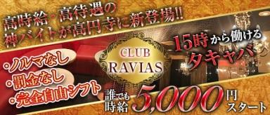 CLUB RAVIAS(ラヴィアス)【公式求人・体入情報】(高円寺キャバクラ)の求人・バイト・体験入店情報