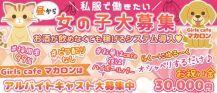 Girlscafe マカロン【公式求人・体入情報】 バナー