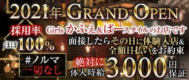 【新橋GirlsCafé】 エプロンズトーキョー【公式求人・体入情報】(新橋ガールズバー)の求人・バイト・体験入店情報