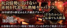 美魔女club EGOIST~エゴイスト~【公式求人情報】 バナー