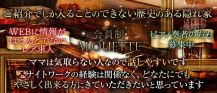 【六本木】会員制LOUNGE ALOUETTE(アルエット)【公式求人情報】 バナー