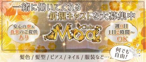 CLUB Moa(モア)【公式求人・体入情報】(那覇昼キャバ・朝キャバ)の求人・バイト・体験入店情報
