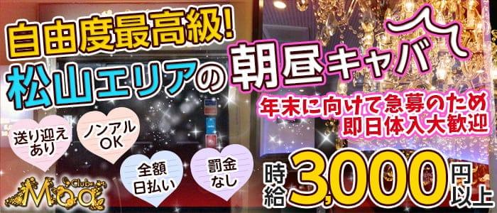 【朝・昼】CLUB Moa(モア)【公式求人・体入情報】 松山(沖縄)昼キャバ・朝キャバ バナー