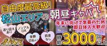 【朝・昼】CLUB Moa(モア)【公式求人・体入情報】 バナー
