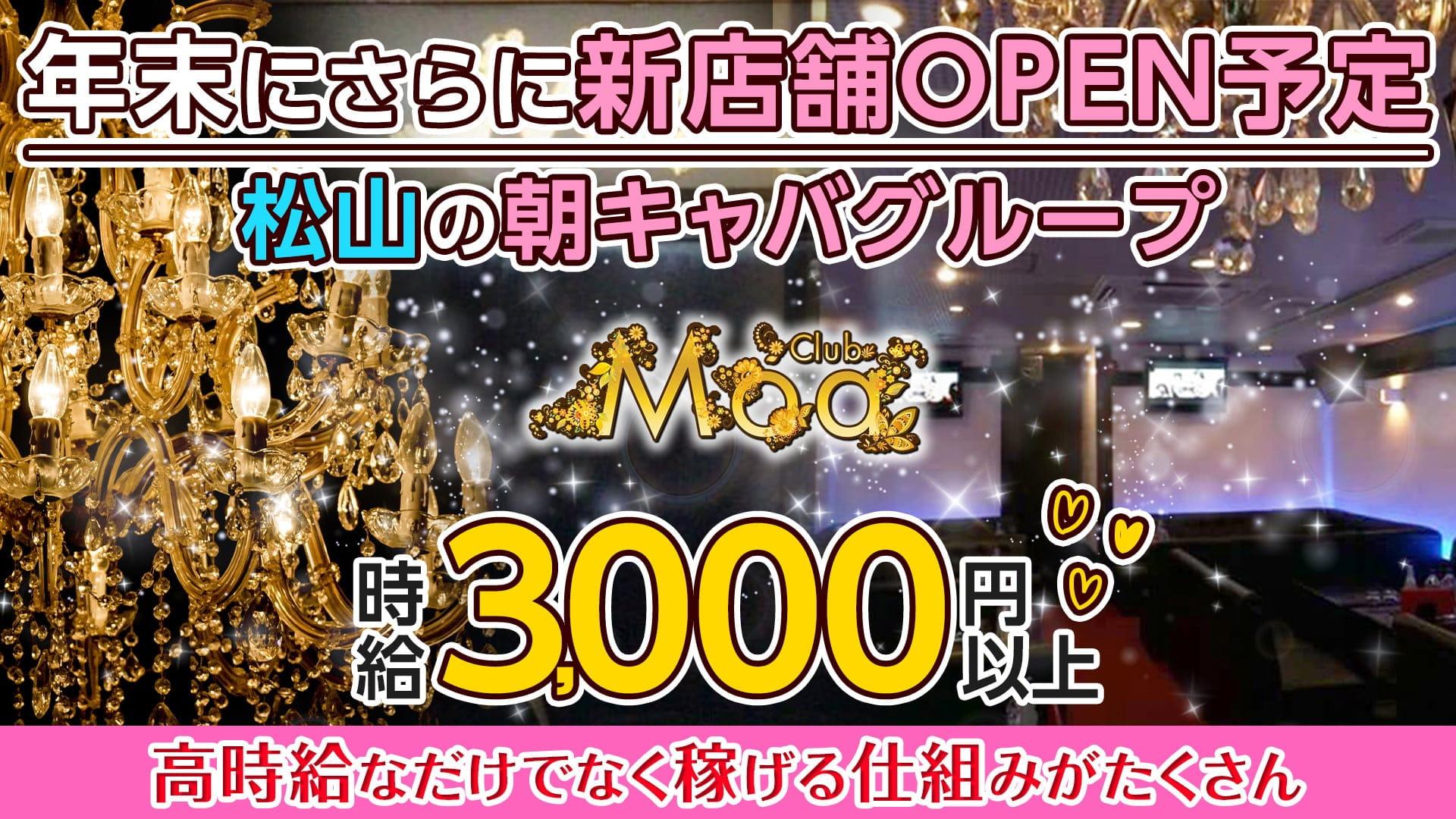【朝・昼】CLUB Moa(モア)【公式求人・体入情報】 松山(沖縄)昼キャバ・朝キャバ TOP画像