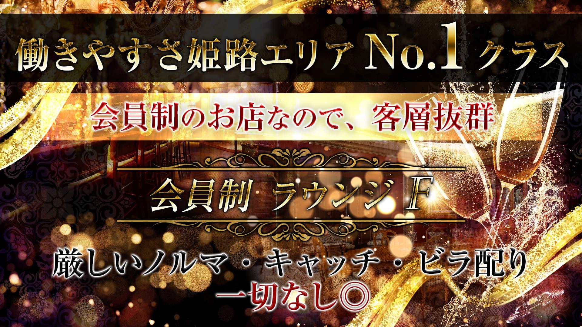 会員制ラウンジ F(エフ)【公式求人・体入情報】 姫路ラウンジ TOP画像