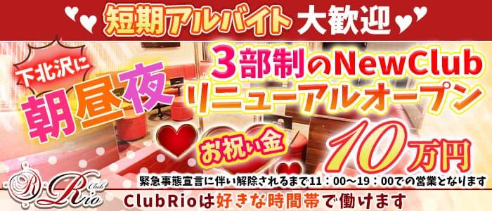 【朝・昼・夜3部制キャバ】ClubRio(クラブリオ)【公式求人・体入情報】 歌舞伎町キャバクラ バナー