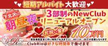 【朝・昼・夜3部制キャバ】ClubRio(クラブリオ)【公式求人・体入情報】 バナー