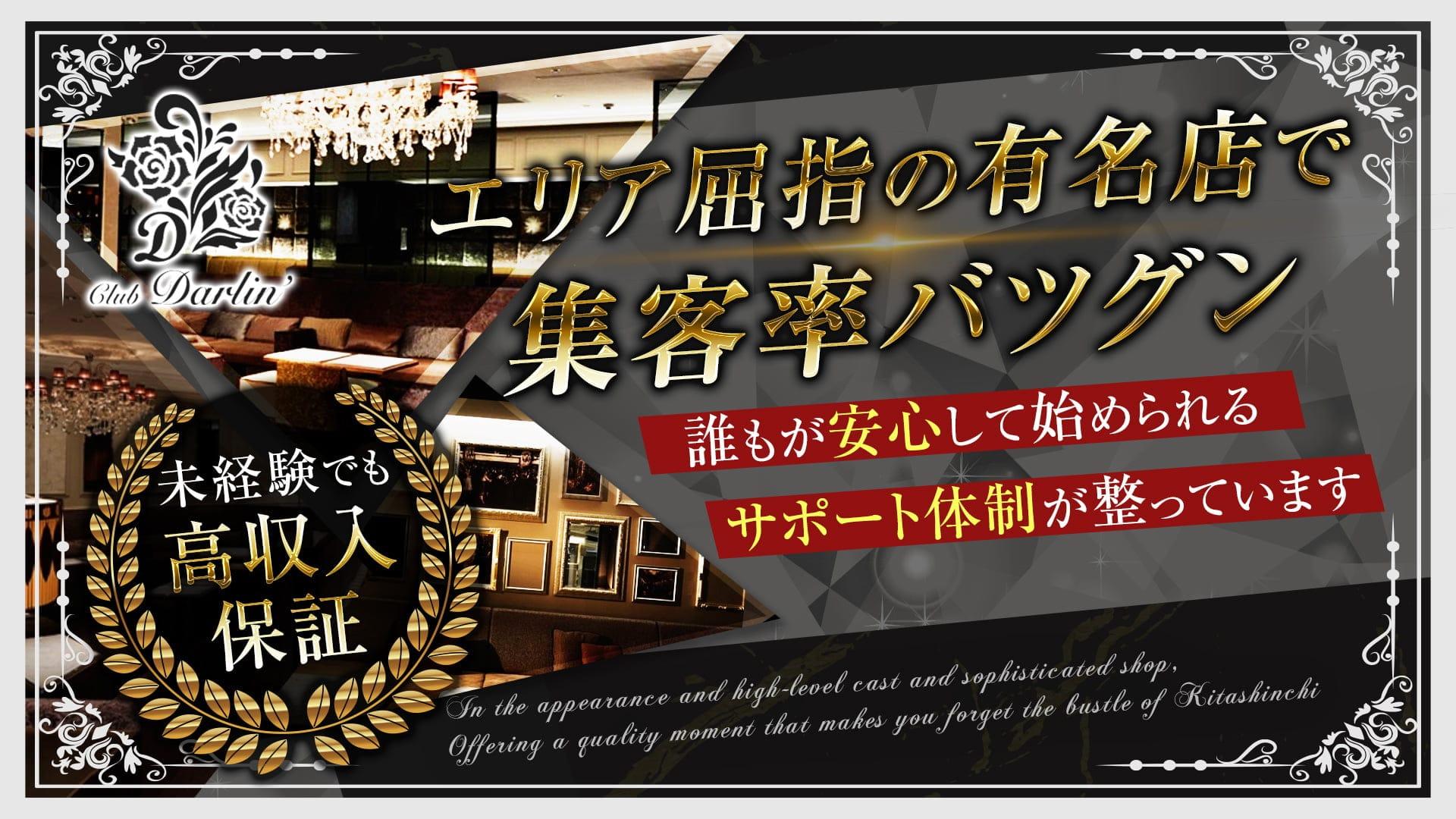 club Darlin(ダーリン)【公式求人・体入情報】 北新地キャバクラ TOP画像