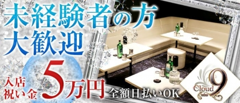 Cloud nine~クラウドナイン~【公式求人情報】(北千住キャバクラ)の求人・バイト・体験入店情報
