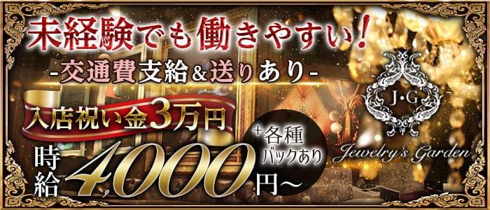 Jewelry's Garden (ジュエリーズ・ガーデン)【公式求人・体入情報】 奈良キャバクラ バナー