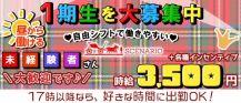 【昼・夜】SCENARIO(シナリオ)【公式求人・体入情報】 バナー