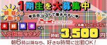 【朝・昼・夜】Girls Bar SCENARIO(シナリオ)【公式求人・体入情報】 バナー