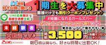 【24時間】Girls Bar SCENARIO(シナリオ)【朝・昼・夜】【公式求人・体入情報】 バナー