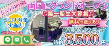 【両国】Girls bar cheer (チアー)【公式求人・体入情報】(錦糸町ガールズバー)の求人・バイト・体験入店情報