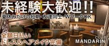 CLUB MANDARIN~クラブ マンダリン~【公式求人情報】 バナー