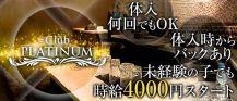 PLATINUMープラチナー【公式求人情報】 バナー