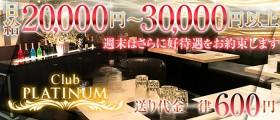 PLATINUMープラチナー【公式求人情報】